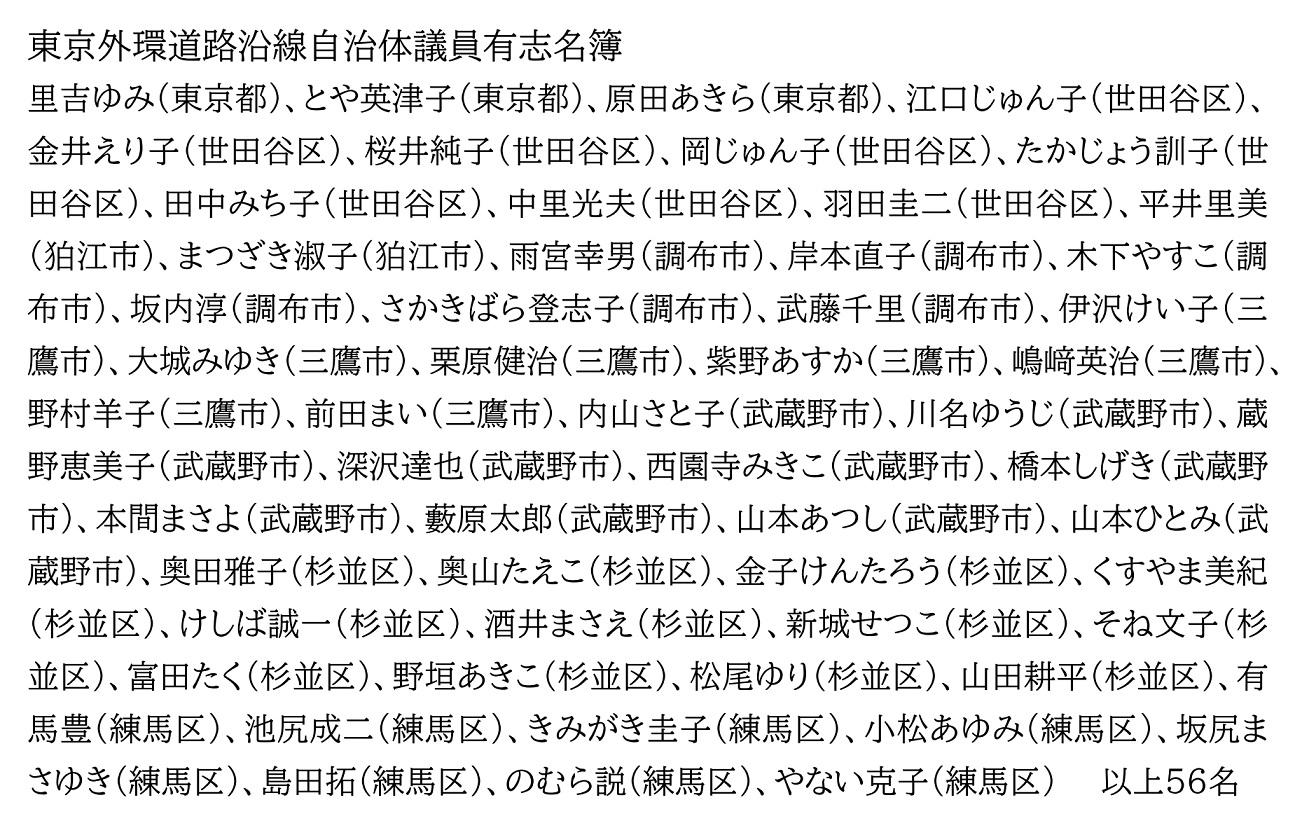 http://yamadakohei.jp/blog_upfile/%E5%A4%96%E7%92%B0%E9%99%A5%E6%B2%A1%E8%A6%81%E8%AB%8B%E8%B3%9B%E5%90%8C%E8%AD%B0%E5%93%A1.jpg