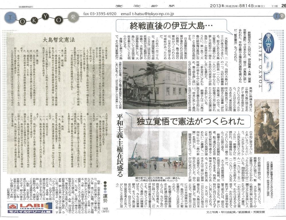 http://yamadakohei.jp/blog_upfile/%E5%A4%A7%E5%B3%B6%E6%86%B2%E6%B3%95%E6%9D%B1%E4%BA%AC%E6%96%B0%E8%81%9E%E8%A8%98%E4%BA%8B.jpg