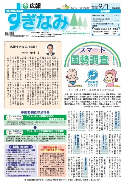 http://yamadakohei.jp/blog_upfile/%E5%BA%83%E5%A0%B1%E3%81%99%E3%81%8E%E3%81%AA%E3%81%BF%E5%85%A8%E6%88%B8%E9%85%8D%E5%B8%83%E5%8F%B7.jpg