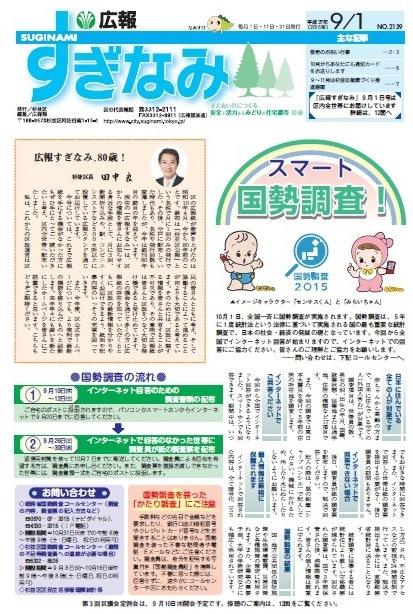 http://yamadakohei.jp/blog_upfile/%E5%BA%83%E5%A0%B1%E3%81%99%E3%81%8E%E3%81%AA%E3%81%BF%E5%85%A8%E6%88%B8%E9%85%8D%E5%B8%83.jpg