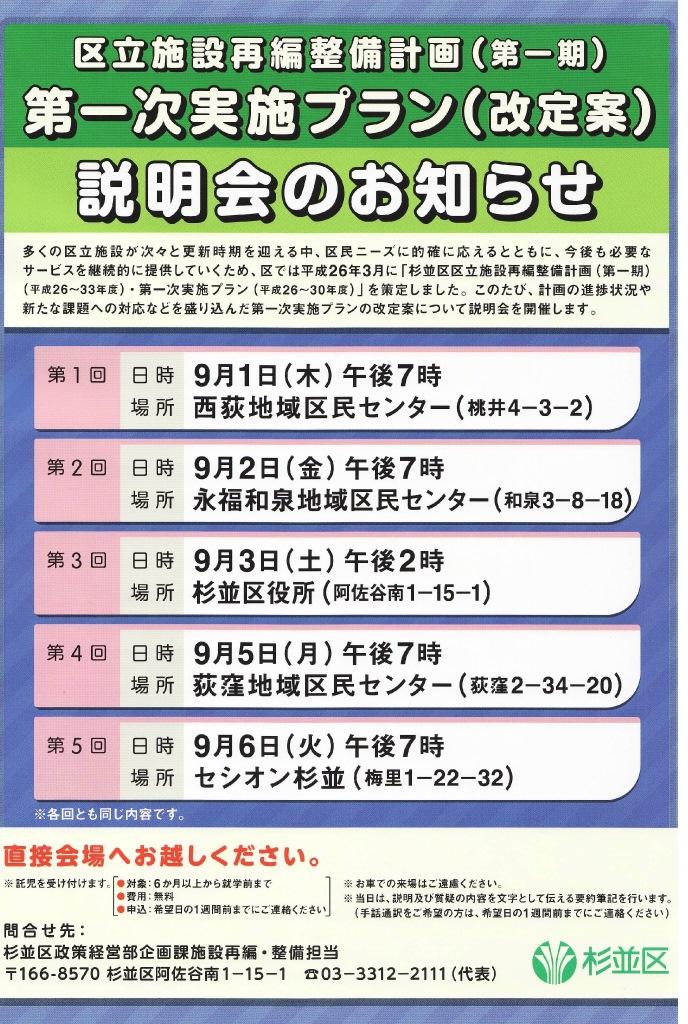 http://yamadakohei.jp/blog_upfile/%E6%96%BD%E8%A8%AD%E5%86%8D%E7%B7%A8%E6%94%B9%E5%AE%9A%E6%A1%88%E3%83%81%E3%83%A9%E3%82%B7.jpg