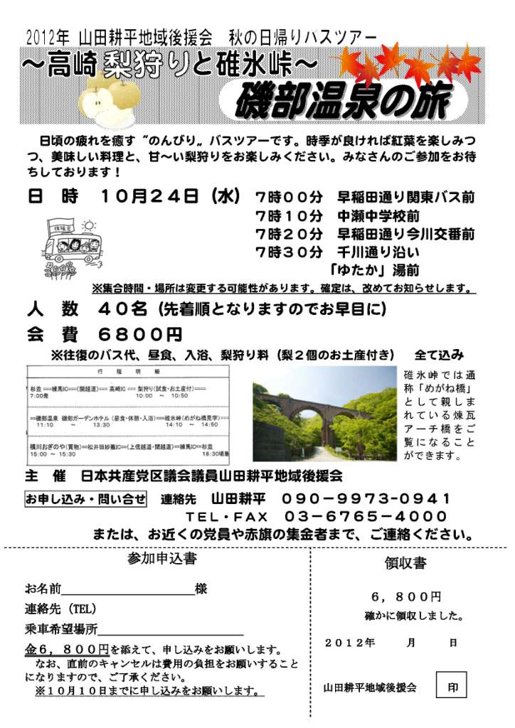 http://yamadakohei.jp/blog_upfile/%E6%97%A5%E5%B8%B0%E3%82%8A%E3%83%84%E3%82%A2%E3%83%BC%E3%83%81%E3%83%A9%E3%82%B72012%EF%BC%8E10.jpg