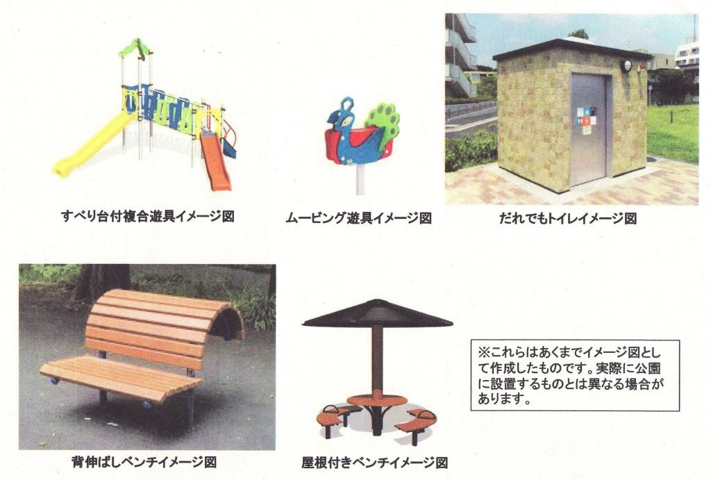 http://yamadakohei.jp/blog_upfile/%E6%9C%AC%E5%A4%A9%E6%B2%BC%E5%8D%97%E5%85%AC%E5%9C%92%E9%81%8A%E5%85%B7%E4%B8%80%E8%A6%A7.jpg