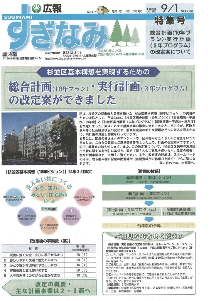 http://yamadakohei.jp/blog_upfile/%E6%9D%89%E4%B8%A6%E5%8C%BA%E5%BA%83%E5%A0%B12014.9.jpg