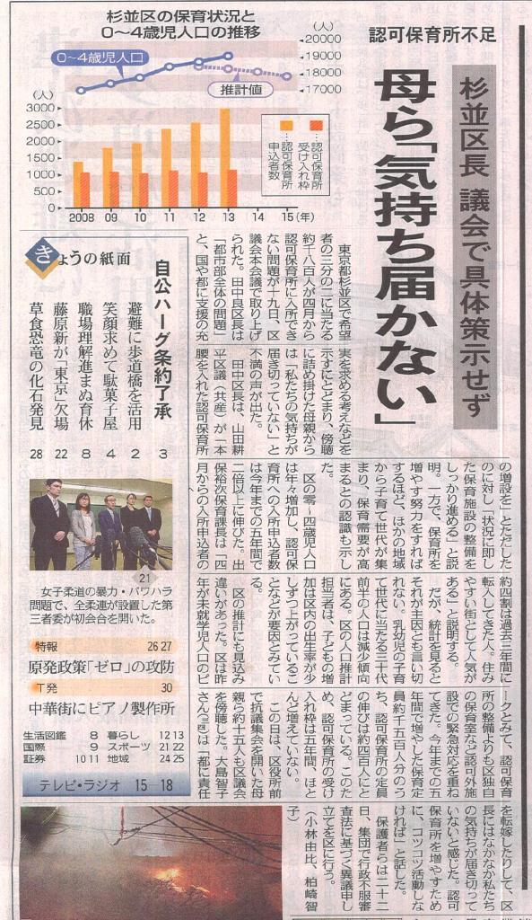 http://yamadakohei.jp/blog_upfile/%E6%9D%B1%E4%BA%AC%E6%96%B0%E8%81%9E%E6%8E%B2%E8%BC%89.JPG