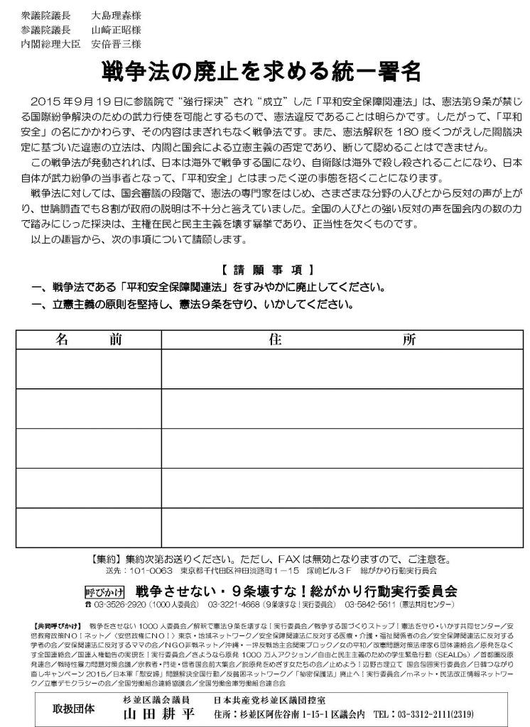 http://yamadakohei.jp/blog_upfile/%E7%B5%B1%E4%B8%80%E7%BD%B2%E5%90%8D%E7%B0%BF.jpg
