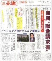 http://yamadakohei.jp/blog_upfile/%E8%87%AA%E6%B0%91%E5%85%9A%E7%8C%AE%E9%87%91%E5%A0%B1%E9%81%93.jpg