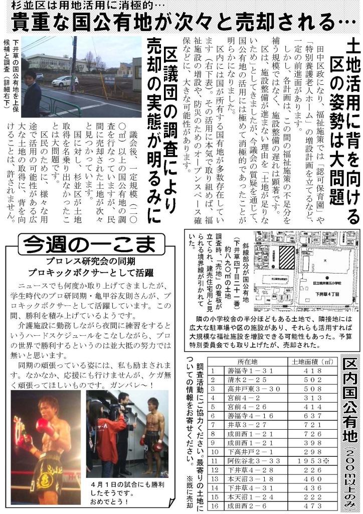 http://yamadakohei.jp/blog_upfile/%E9%80%B1%E5%88%8A%E3%83%8B%E3%83%A5%E3%83%BC%E3%82%B967%E5%8F%B7.jpg