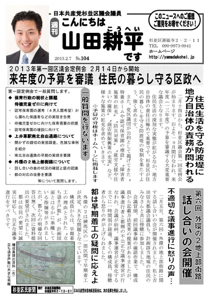 http://yamadakohei.jp/blog_upfile/%E9%80%B1%E5%88%8A%E5%B1%B1%E7%94%B0%E3%83%8B%E3%83%A5%E3%83%BC%E3%82%B9104_%E3%83%9A%E3%83%BC%E3%82%B8_1.jpg