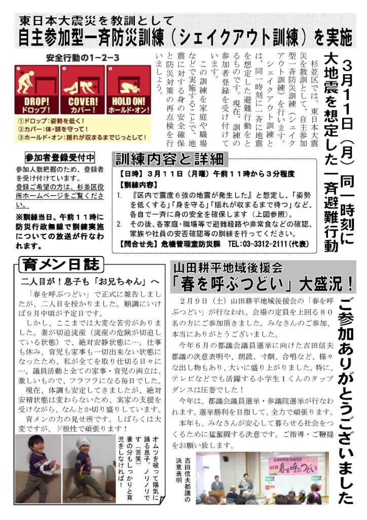 http://yamadakohei.jp/blog_upfile/%E9%80%B1%E5%88%8A%E5%B1%B1%E7%94%B0%E3%83%8B%E3%83%A5%E3%83%BC%E3%82%B9105_%E3%83%9A%E3%83%BC%E3%82%B8_2.jpg