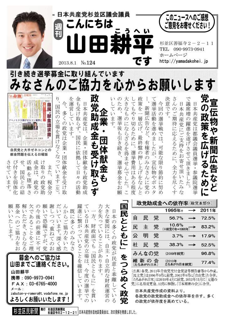 http://yamadakohei.jp/blog_upfile/%E9%80%B1%E5%88%8A%E5%B1%B1%E7%94%B0%E3%83%8B%E3%83%A5%E3%83%BC%E3%82%B9124_01.jpg