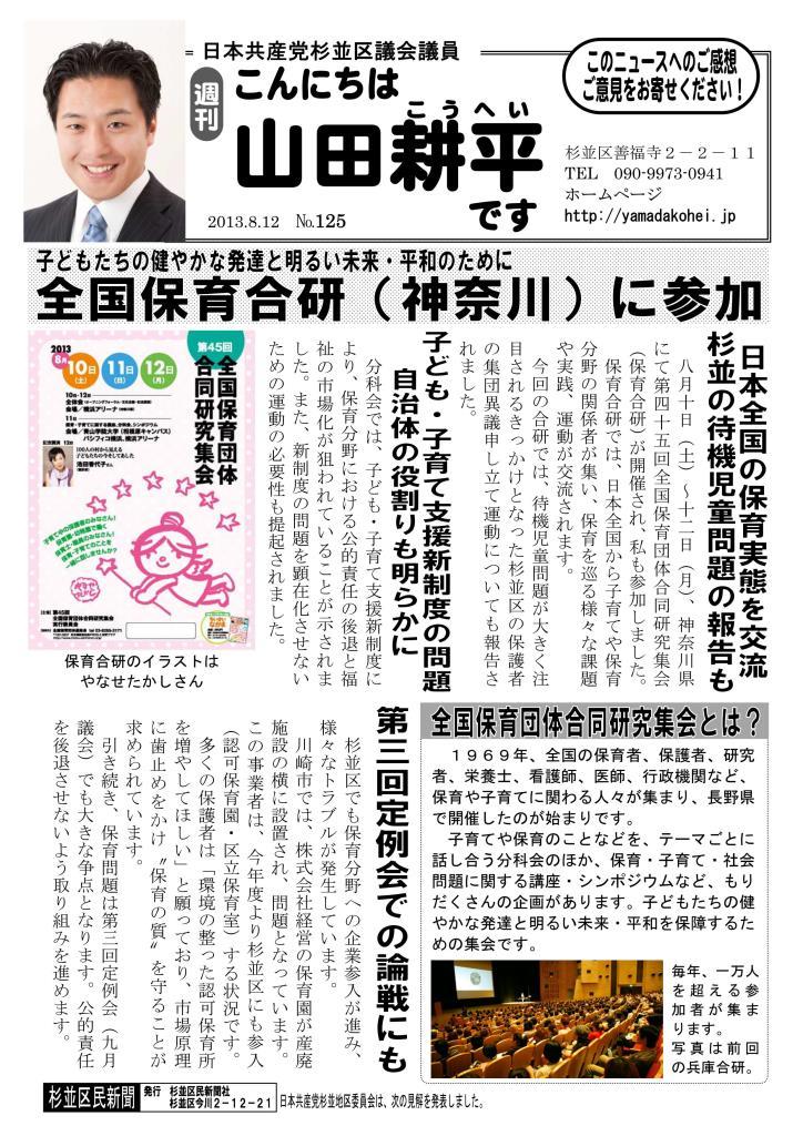 http://yamadakohei.jp/blog_upfile/%E9%80%B1%E5%88%8A%E5%B1%B1%E7%94%B0%E3%83%8B%E3%83%A5%E3%83%BC%E3%82%B9125_01.jpg
