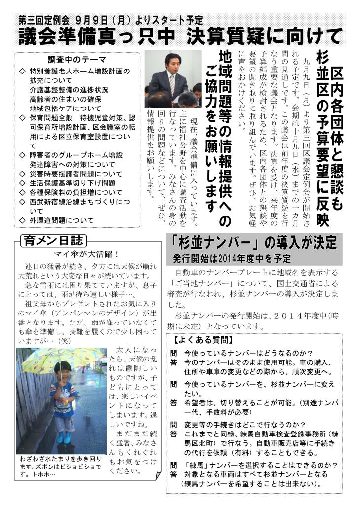 http://yamadakohei.jp/blog_upfile/%E9%80%B1%E5%88%8A%E5%B1%B1%E7%94%B0%E3%83%8B%E3%83%A5%E3%83%BC%E3%82%B9125_02.jpg