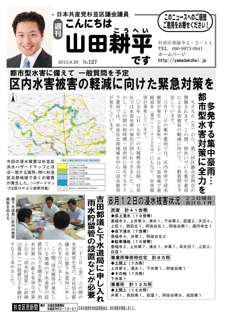 http://yamadakohei.jp/blog_upfile/%E9%80%B1%E5%88%8A%E5%B1%B1%E7%94%B0%E3%83%8B%E3%83%A5%E3%83%BC%E3%82%B9127_01.jpg
