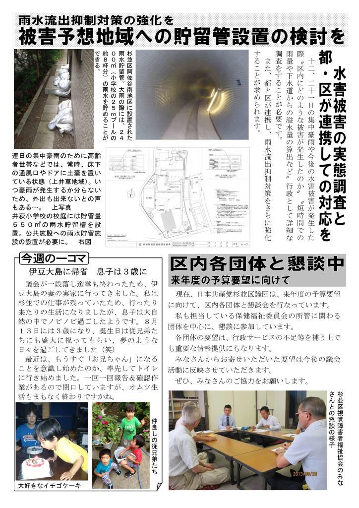 http://yamadakohei.jp/blog_upfile/%E9%80%B1%E5%88%8A%E5%B1%B1%E7%94%B0%E3%83%8B%E3%83%A5%E3%83%BC%E3%82%B9127_02.jpg