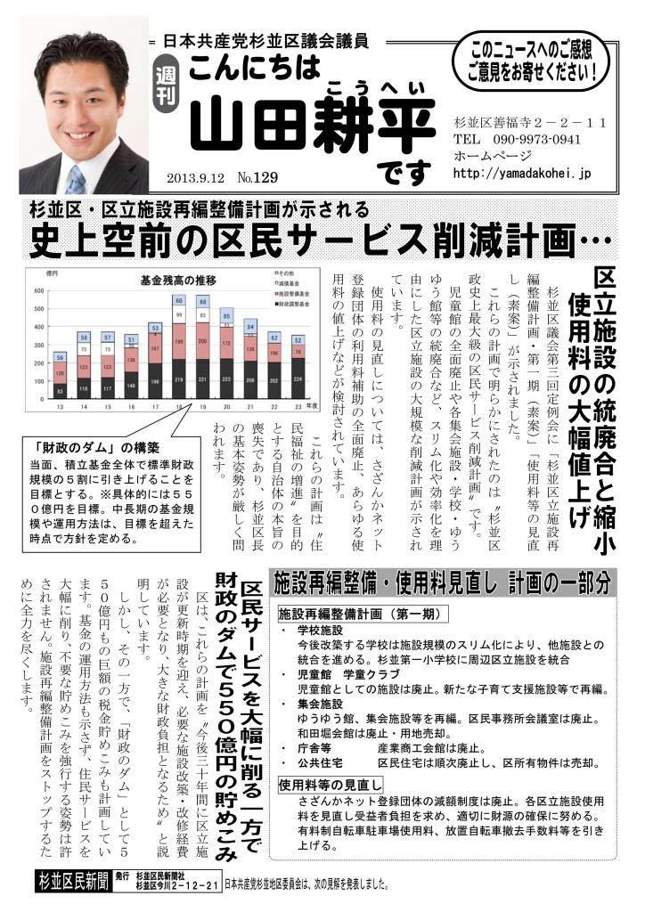 http://yamadakohei.jp/blog_upfile/%E9%80%B1%E5%88%8A%E5%B1%B1%E7%94%B0%E3%83%8B%E3%83%A5%E3%83%BC%E3%82%B9129_01.jpg