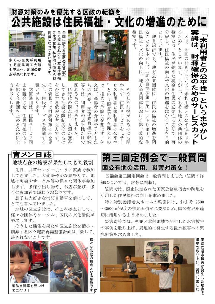 http://yamadakohei.jp/blog_upfile/%E9%80%B1%E5%88%8A%E5%B1%B1%E7%94%B0%E3%83%8B%E3%83%A5%E3%83%BC%E3%82%B9129_02.jpg