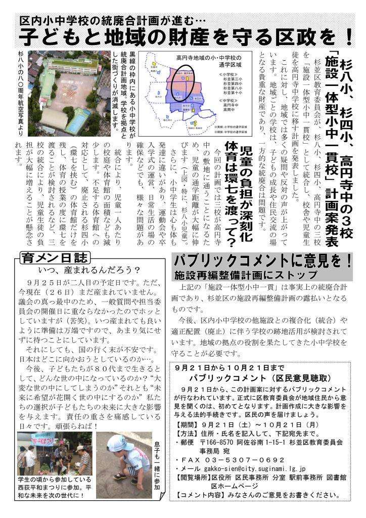 http://yamadakohei.jp/blog_upfile/%E9%80%B1%E5%88%8A%E5%B1%B1%E7%94%B0%E3%83%8B%E3%83%A5%E3%83%BC%E3%82%B9130_02.jpg