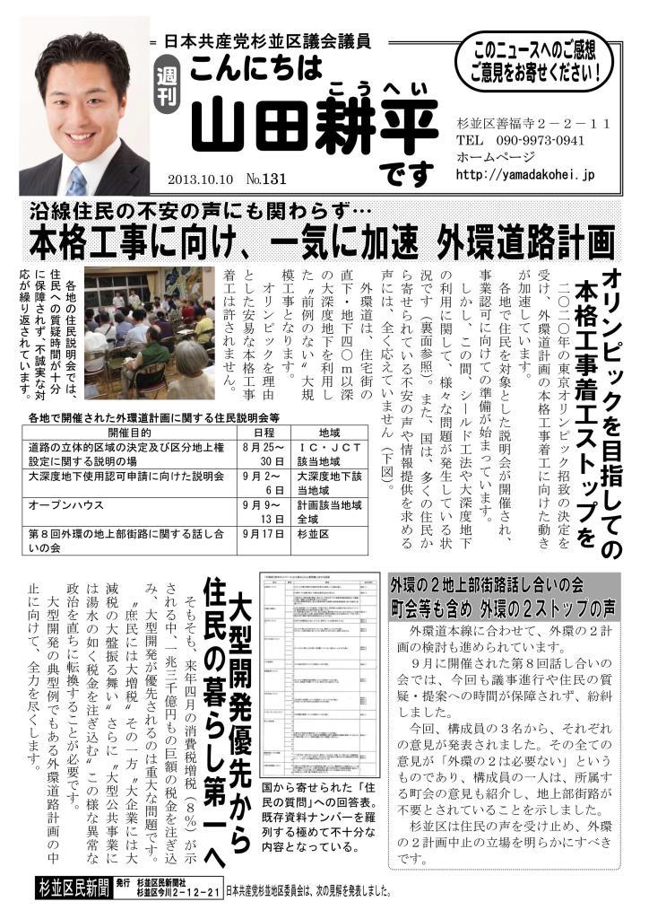 http://yamadakohei.jp/blog_upfile/%E9%80%B1%E5%88%8A%E5%B1%B1%E7%94%B0%E3%83%8B%E3%83%A5%E3%83%BC%E3%82%B9131_01.jpg