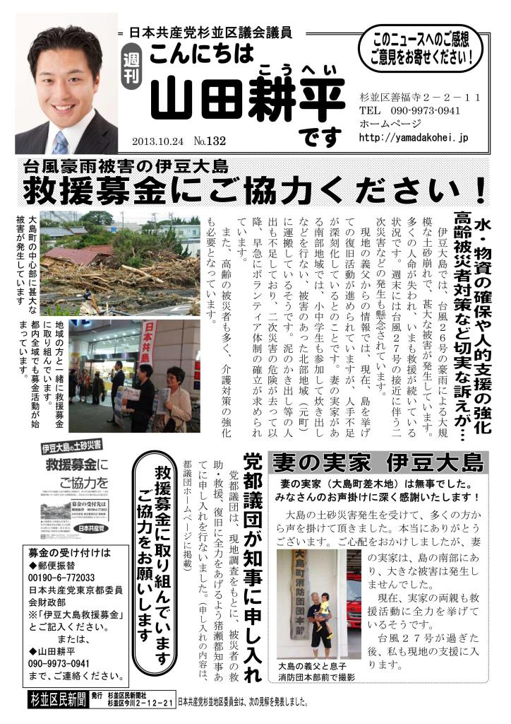 http://yamadakohei.jp/blog_upfile/%E9%80%B1%E5%88%8A%E5%B1%B1%E7%94%B0%E3%83%8B%E3%83%A5%E3%83%BC%E3%82%B9132_01.jpg