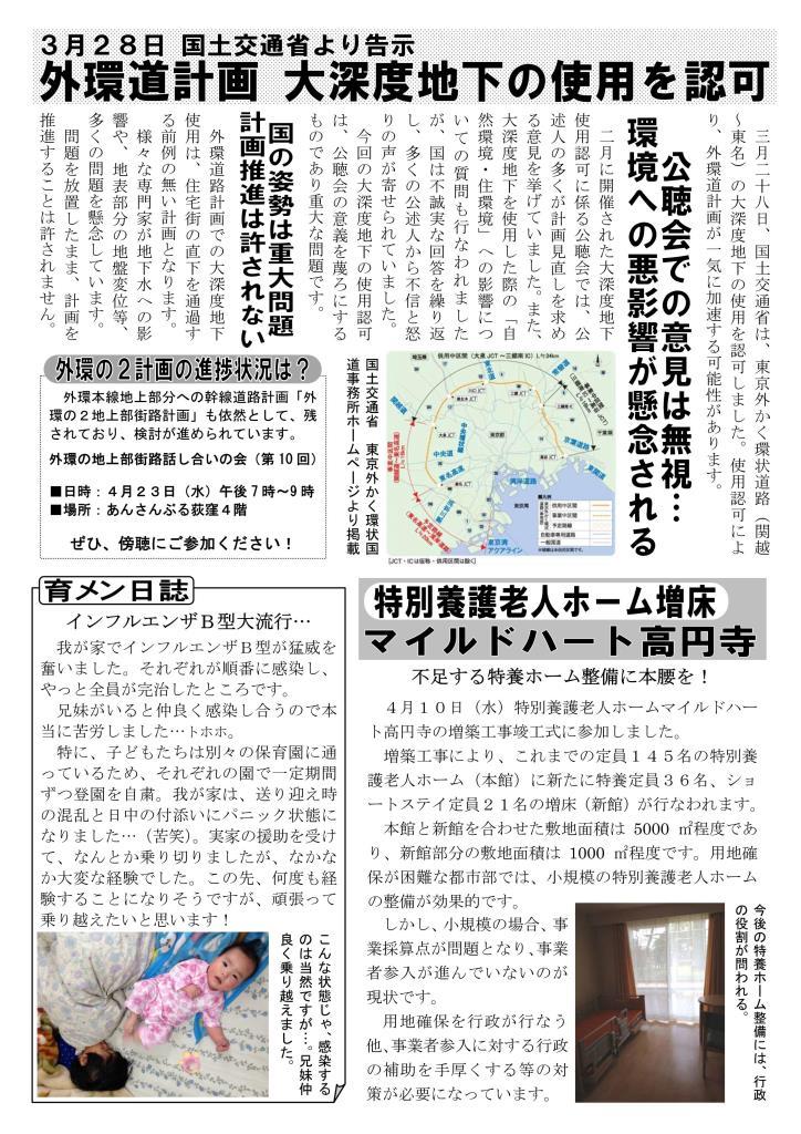 http://yamadakohei.jp/blog_upfile/%E9%80%B1%E5%88%8A%E5%B1%B1%E7%94%B0%E3%83%8B%E3%83%A5%E3%83%BC%E3%82%B9150_02.jpg
