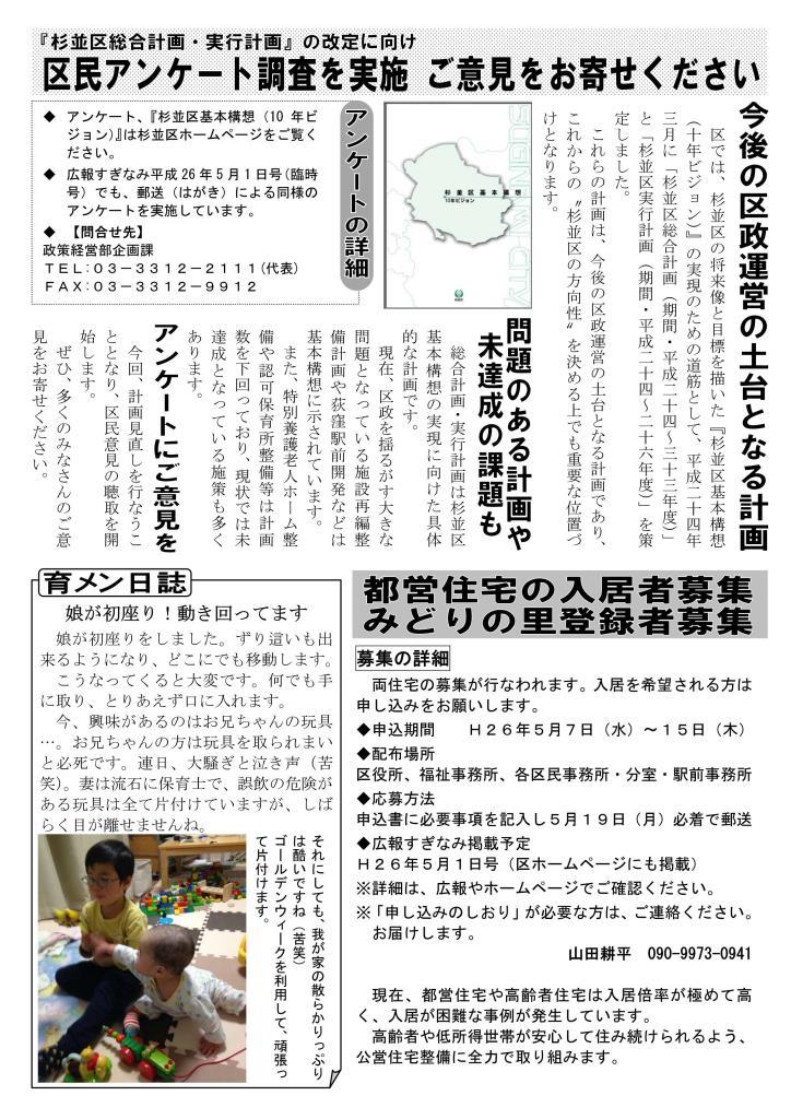 http://yamadakohei.jp/blog_upfile/%E9%80%B1%E5%88%8A%E5%B1%B1%E7%94%B0%E3%83%8B%E3%83%A5%E3%83%BC%E3%82%B9153_02.jpg