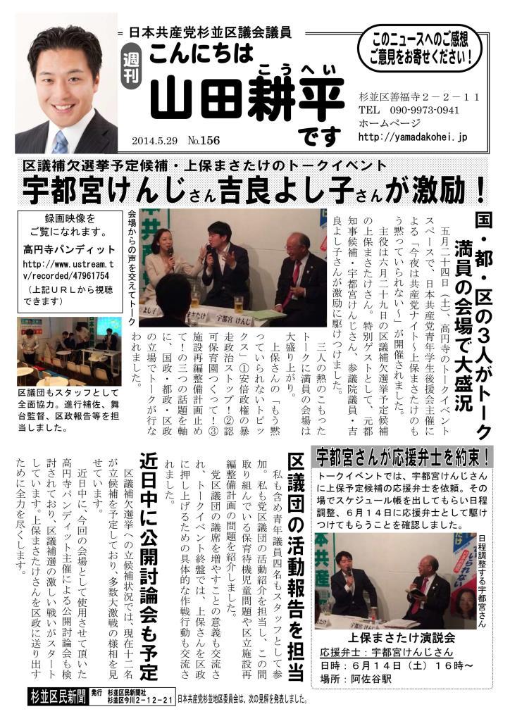 http://yamadakohei.jp/blog_upfile/%E9%80%B1%E5%88%8A%E5%B1%B1%E7%94%B0%E3%83%8B%E3%83%A5%E3%83%BC%E3%82%B9156_01.jpg