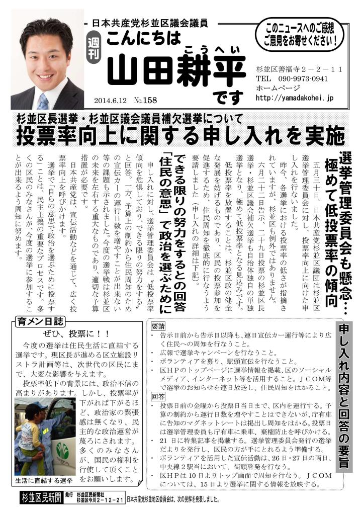 http://yamadakohei.jp/blog_upfile/%E9%80%B1%E5%88%8A%E5%B1%B1%E7%94%B0%E3%83%8B%E3%83%A5%E3%83%BC%E3%82%B9158_01.jpg