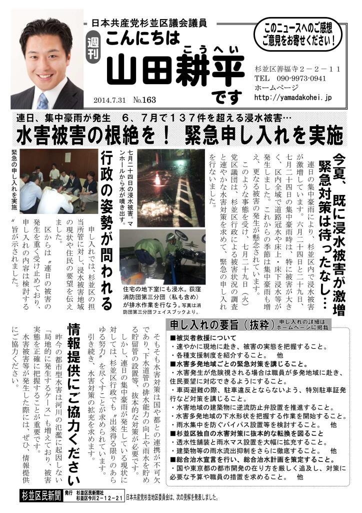http://yamadakohei.jp/blog_upfile/%E9%80%B1%E5%88%8A%E5%B1%B1%E7%94%B0%E3%83%8B%E3%83%A5%E3%83%BC%E3%82%B9163_01.jpg