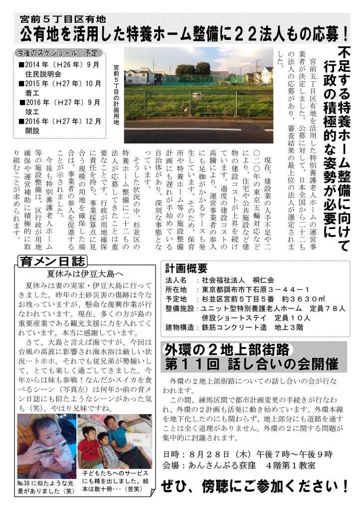 http://yamadakohei.jp/blog_upfile/%E9%80%B1%E5%88%8A%E5%B1%B1%E7%94%B0%E3%83%8B%E3%83%A5%E3%83%BC%E3%82%B9164_02.jpg