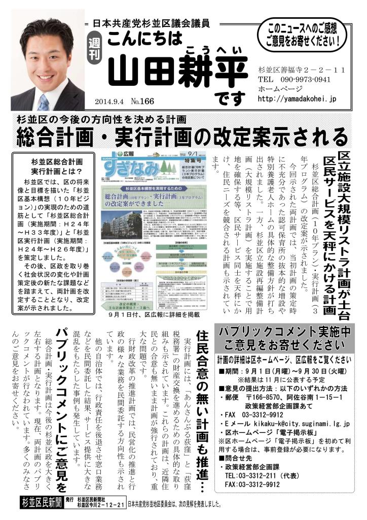 http://yamadakohei.jp/blog_upfile/%E9%80%B1%E5%88%8A%E5%B1%B1%E7%94%B0%E3%83%8B%E3%83%A5%E3%83%BC%E3%82%B9166_01.jpg