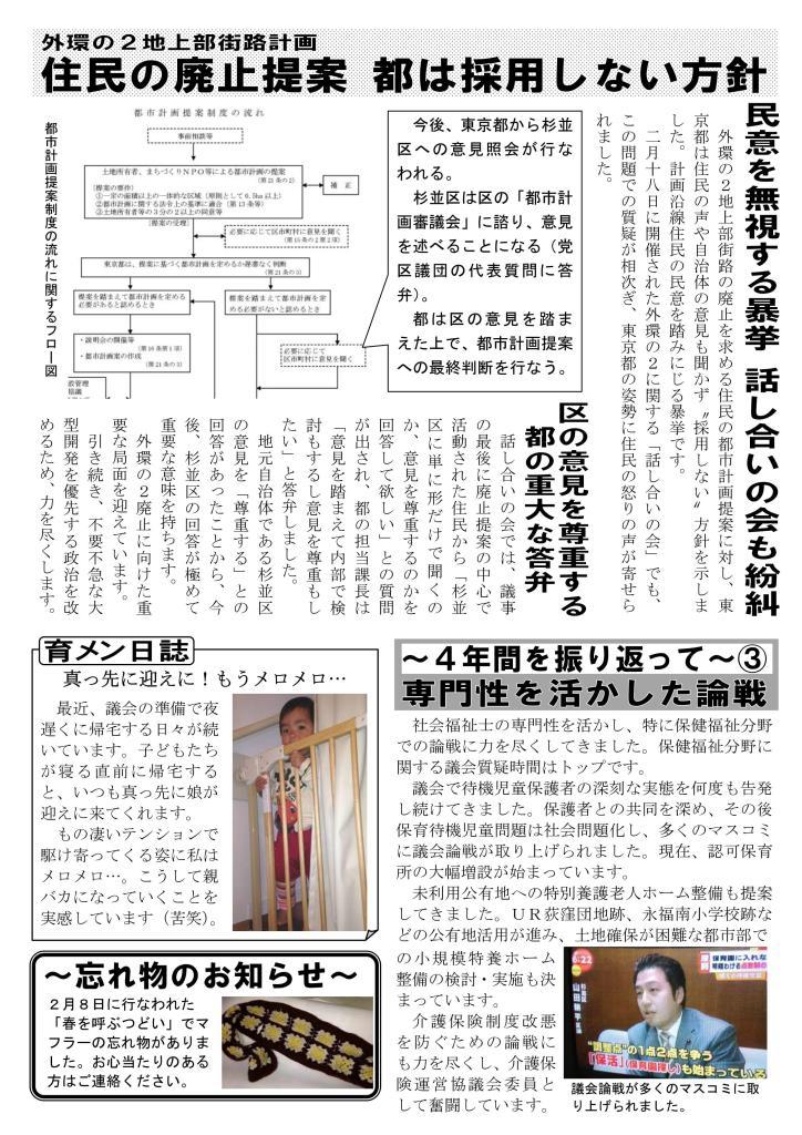 http://yamadakohei.jp/blog_upfile/%E9%80%B1%E5%88%8A%E5%B1%B1%E7%94%B0%E3%83%8B%E3%83%A5%E3%83%BC%E3%82%B9186_02.jpg