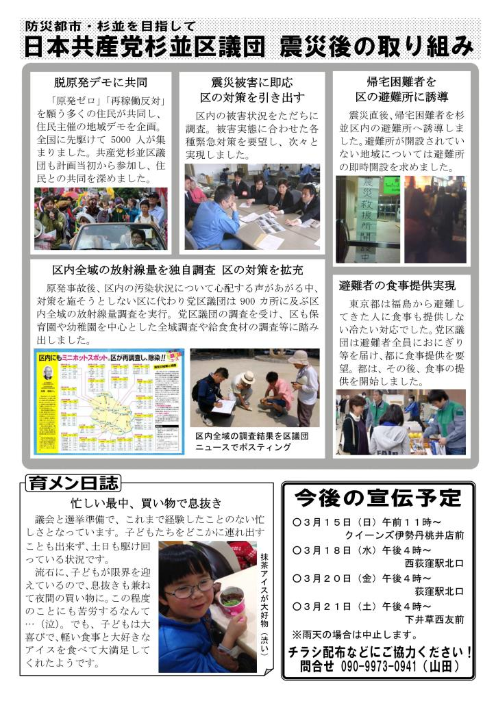 http://yamadakohei.jp/blog_upfile/%E9%80%B1%E5%88%8A%E5%B1%B1%E7%94%B0%E3%83%8B%E3%83%A5%E3%83%BC%E3%82%B9187_02.jpg