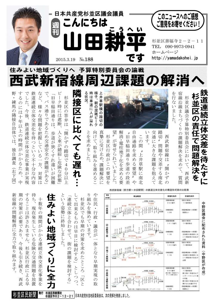 http://yamadakohei.jp/blog_upfile/%E9%80%B1%E5%88%8A%E5%B1%B1%E7%94%B0%E3%83%8B%E3%83%A5%E3%83%BC%E3%82%B9188_01.jpg