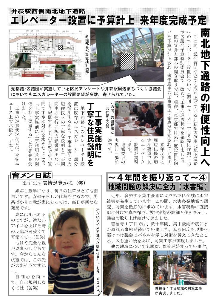 http://yamadakohei.jp/blog_upfile/%E9%80%B1%E5%88%8A%E5%B1%B1%E7%94%B0%E3%83%8B%E3%83%A5%E3%83%BC%E3%82%B9188_02.jpg