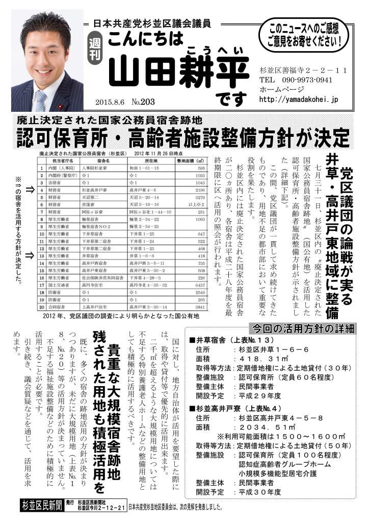 http://yamadakohei.jp/blog_upfile/%E9%80%B1%E5%88%8A%E5%B1%B1%E7%94%B0%E3%83%8B%E3%83%A5%E3%83%BC%E3%82%B9203_01.jpg