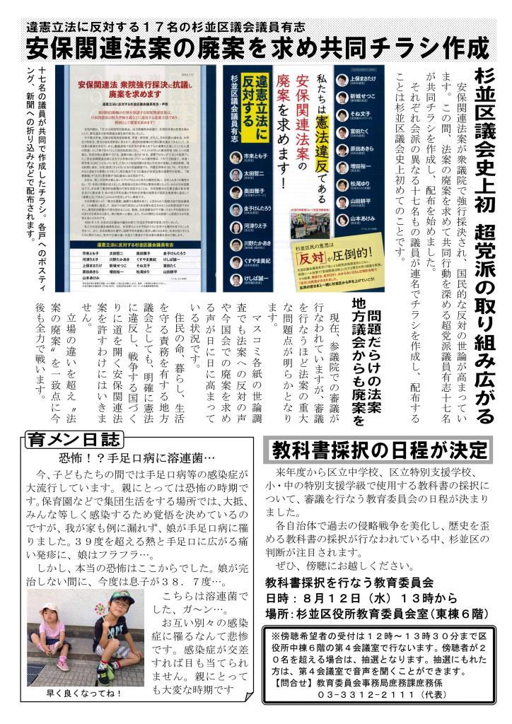 http://yamadakohei.jp/blog_upfile/%E9%80%B1%E5%88%8A%E5%B1%B1%E7%94%B0%E3%83%8B%E3%83%A5%E3%83%BC%E3%82%B9203_02.jpg