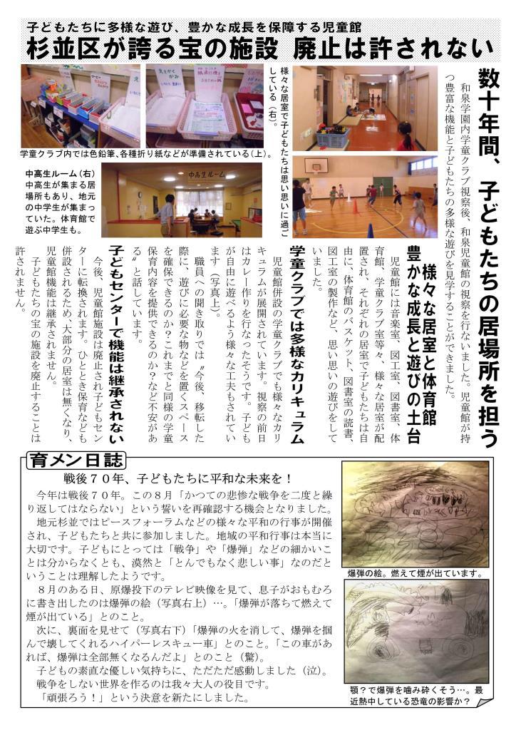 http://yamadakohei.jp/blog_upfile/%E9%80%B1%E5%88%8A%E5%B1%B1%E7%94%B0%E3%83%8B%E3%83%A5%E3%83%BC%E3%82%B9204_02.jpg