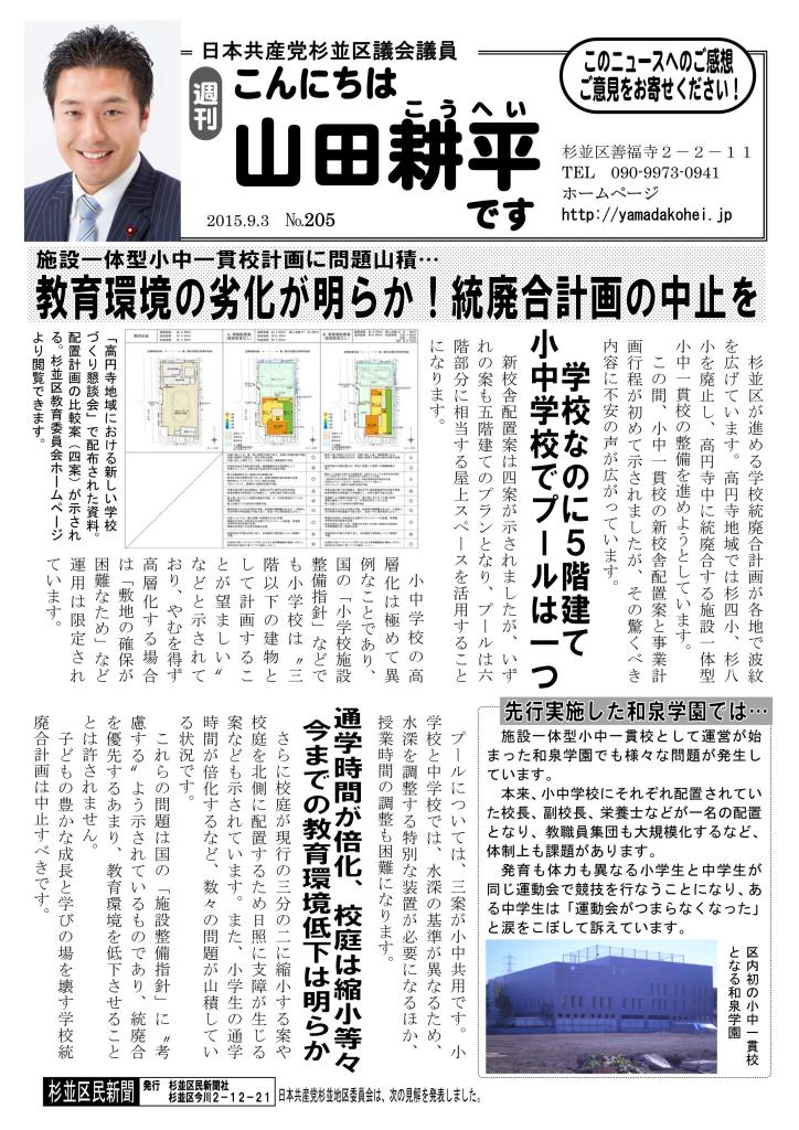 http://yamadakohei.jp/blog_upfile/%E9%80%B1%E5%88%8A%E5%B1%B1%E7%94%B0%E3%83%8B%E3%83%A5%E3%83%BC%E3%82%B9205_01.jpg