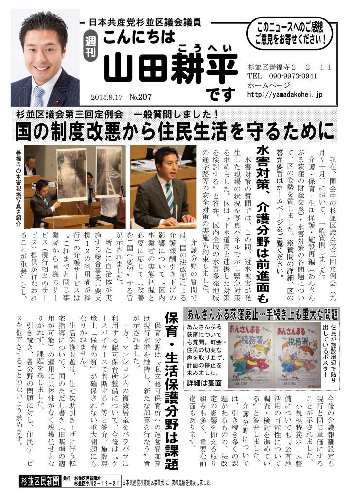 http://yamadakohei.jp/blog_upfile/%E9%80%B1%E5%88%8A%E5%B1%B1%E7%94%B0%E3%83%8B%E3%83%A5%E3%83%BC%E3%82%B9207_01.jpg