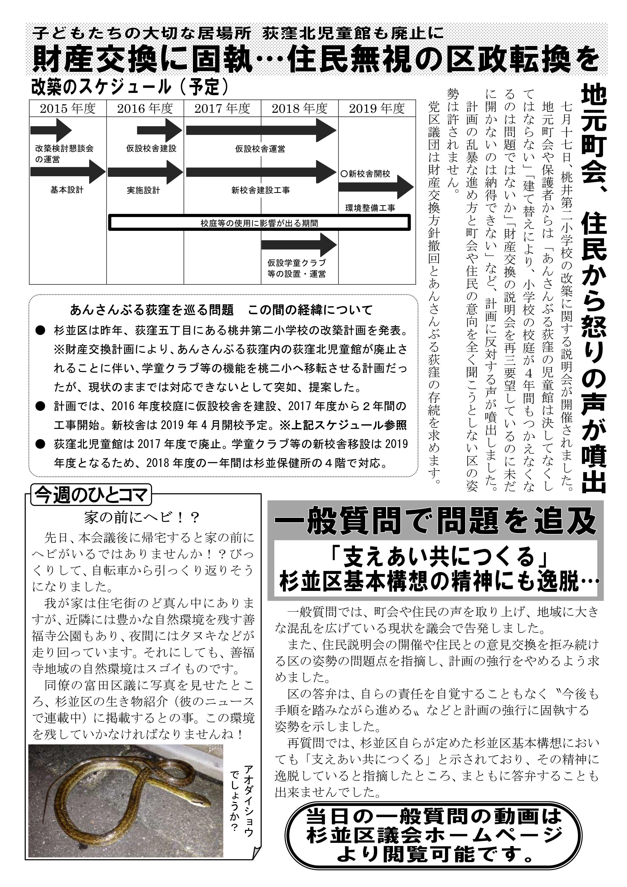 http://yamadakohei.jp/blog_upfile/%E9%80%B1%E5%88%8A%E5%B1%B1%E7%94%B0%E3%83%8B%E3%83%A5%E3%83%BC%E3%82%B9207_02.jpg