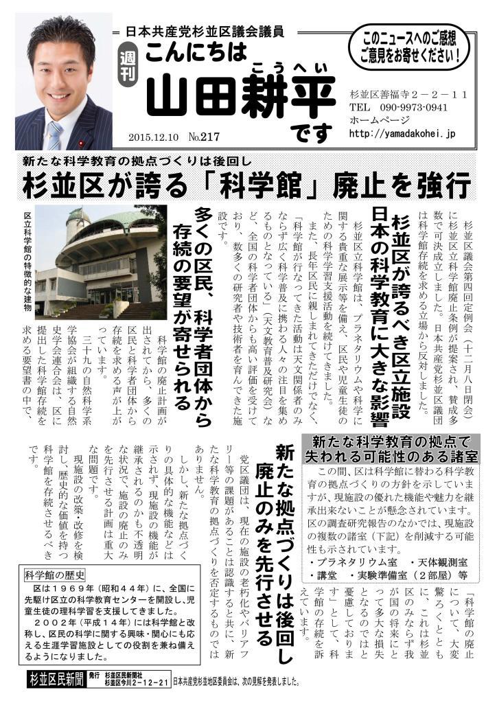 http://yamadakohei.jp/blog_upfile/%E9%80%B1%E5%88%8A%E5%B1%B1%E7%94%B0%E3%83%8B%E3%83%A5%E3%83%BC%E3%82%B9217_01.jpg
