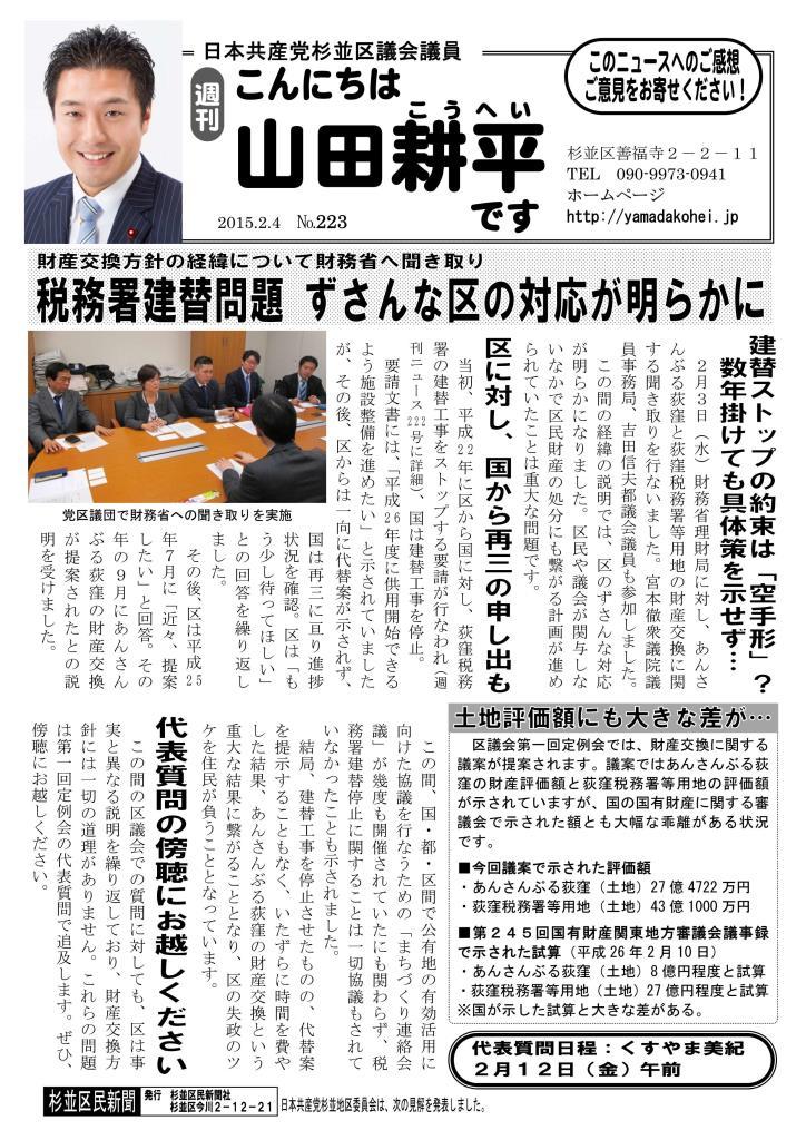 http://yamadakohei.jp/blog_upfile/%E9%80%B1%E5%88%8A%E5%B1%B1%E7%94%B0%E3%83%8B%E3%83%A5%E3%83%BC%E3%82%B9223_01.jpg