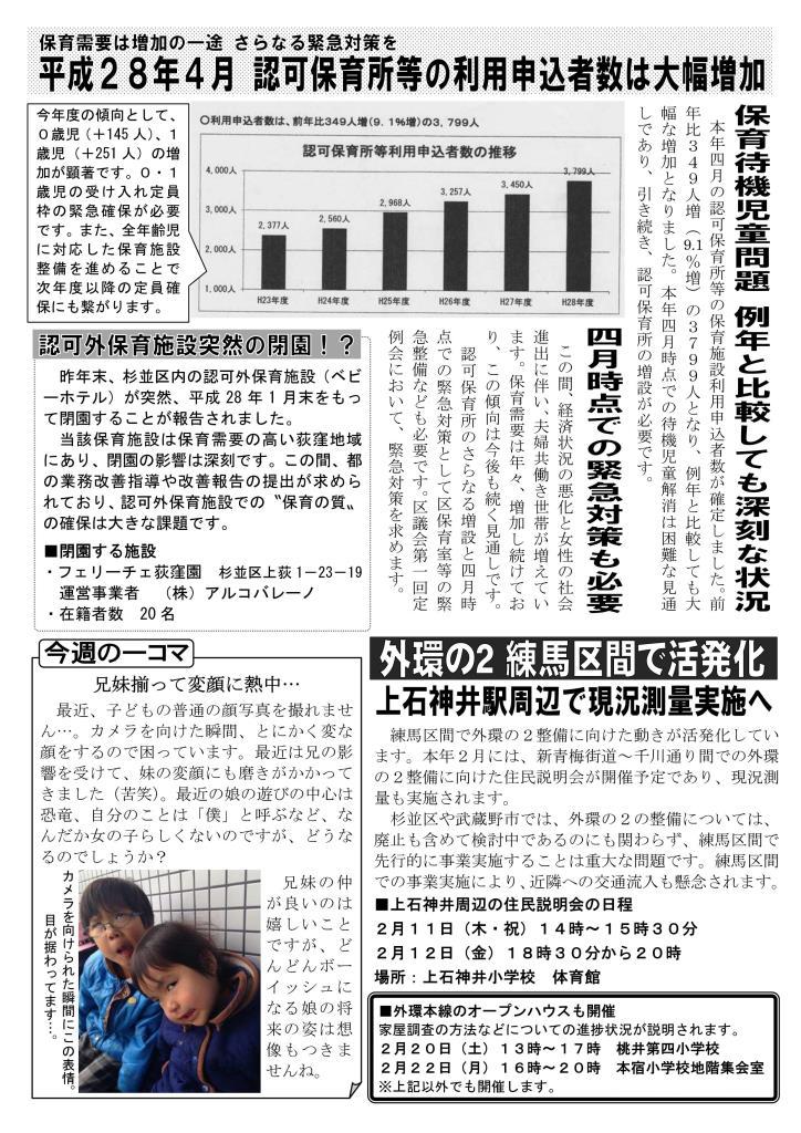 http://yamadakohei.jp/blog_upfile/%E9%80%B1%E5%88%8A%E5%B1%B1%E7%94%B0%E3%83%8B%E3%83%A5%E3%83%BC%E3%82%B9223_02.jpg