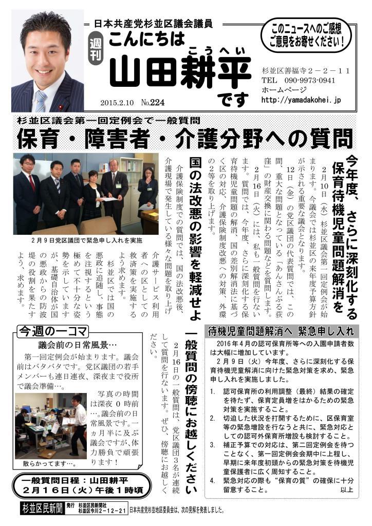 http://yamadakohei.jp/blog_upfile/%E9%80%B1%E5%88%8A%E5%B1%B1%E7%94%B0%E3%83%8B%E3%83%A5%E3%83%BC%E3%82%B9224_01.jpg