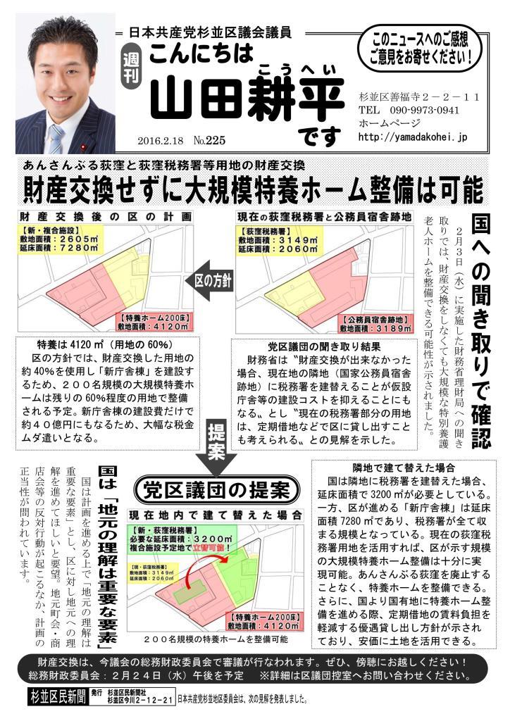 http://yamadakohei.jp/blog_upfile/%E9%80%B1%E5%88%8A%E5%B1%B1%E7%94%B0%E3%83%8B%E3%83%A5%E3%83%BC%E3%82%B9225_01.jpg