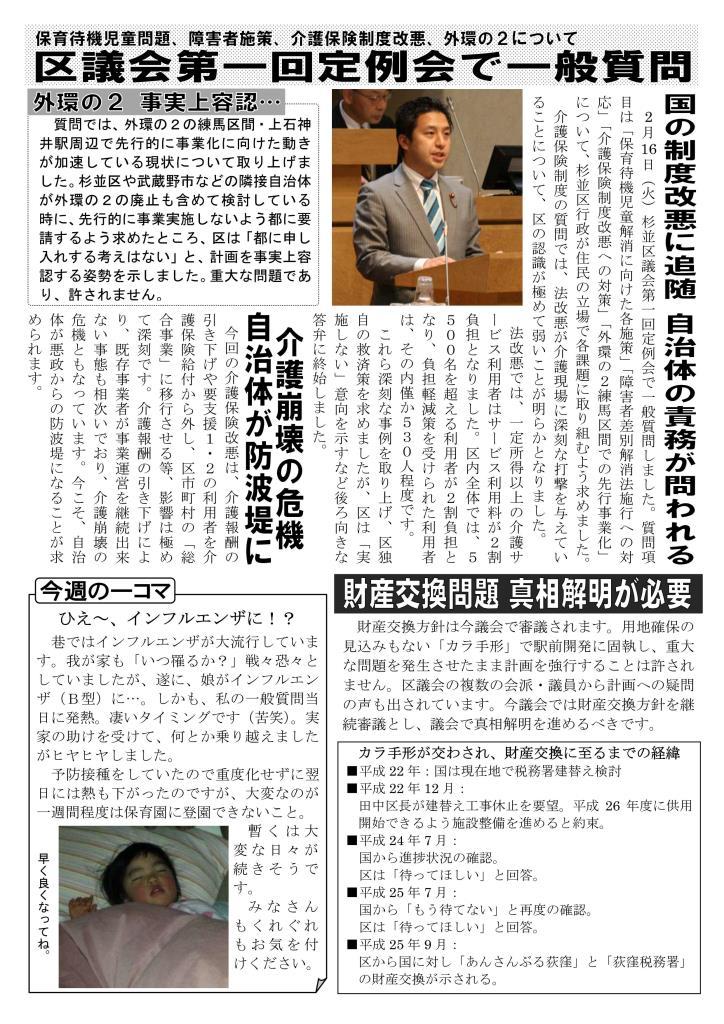 http://yamadakohei.jp/blog_upfile/%E9%80%B1%E5%88%8A%E5%B1%B1%E7%94%B0%E3%83%8B%E3%83%A5%E3%83%BC%E3%82%B9225_02.jpg