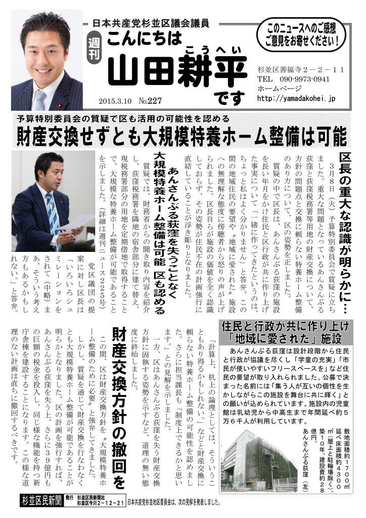 http://yamadakohei.jp/blog_upfile/%E9%80%B1%E5%88%8A%E5%B1%B1%E7%94%B0%E3%83%8B%E3%83%A5%E3%83%BC%E3%82%B9227_01.jpg