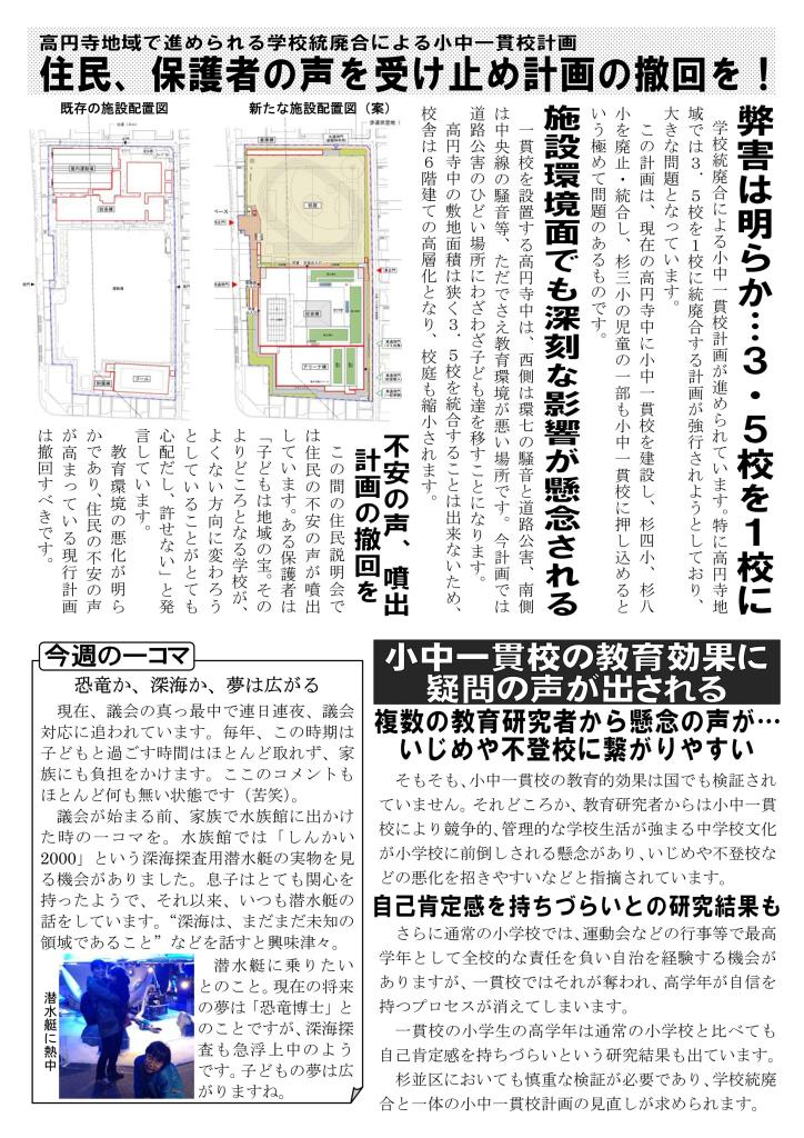 http://yamadakohei.jp/blog_upfile/%E9%80%B1%E5%88%8A%E5%B1%B1%E7%94%B0%E3%83%8B%E3%83%A5%E3%83%BC%E3%82%B9227_02.jpg