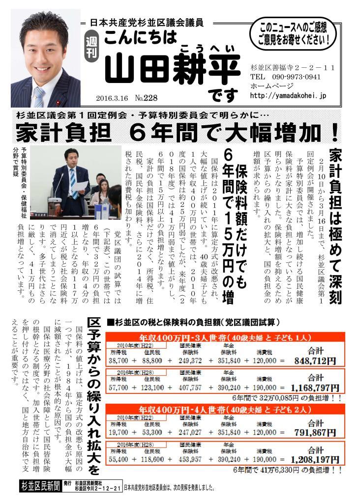 http://yamadakohei.jp/blog_upfile/%E9%80%B1%E5%88%8A%E5%B1%B1%E7%94%B0%E3%83%8B%E3%83%A5%E3%83%BC%E3%82%B9228_01.jpg